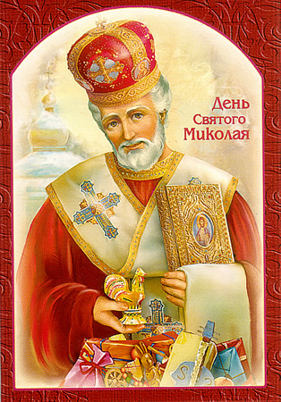 graphic about St Nicholas Prayer Printable known as saint nicholas of myra and of bari